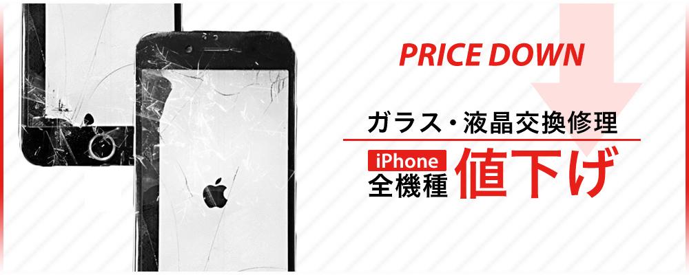 iPhone修理・iPad修理 イオンモール筑紫野店