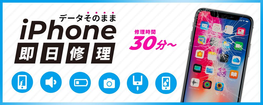 iPhone修理・iPad修理  名古屋 スマートクール イオンモール筑紫野店